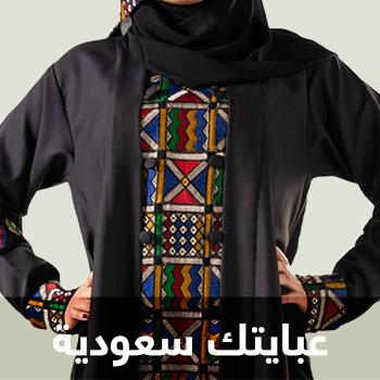 عبايتك سعودية