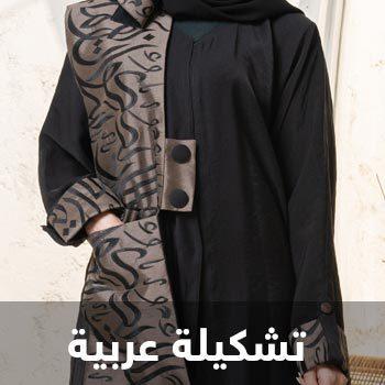 تشكيلة عربية